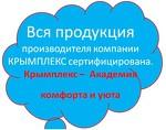 КРЫМПЛЕКС-академия комфорта и уюта