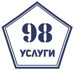 Услуги98