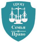 """Центр юридической помощи """"Семья и Право"""""""