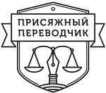 """Бюро переводов """"Присяжный переводчик"""""""