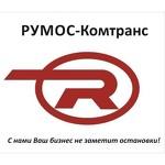 РУМОС-Комтранс