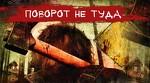 Квест комната LOST Пушкин