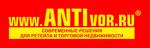 АНТИвор — защита товара на стеллажах