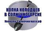 Колодец-Солнечногорск.рф