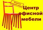 Центр офисной мебели на Средней