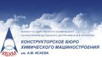 КБхиммаш им. А.М. Исаева