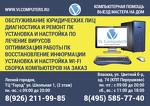 "ООО ""ВЛ-компьютерс"""