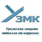 Уральская защита металла от коррозии
