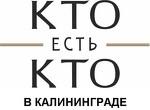 """Журнал """"Кто есть кто в Калининграде"""" (издательство """"Рыцарь"""", ООО """"ВП"""")"""