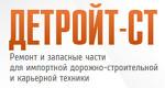 """ООО """"Компания """"Детройт-СТ"""""""