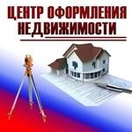 Центр оформления недвижимости