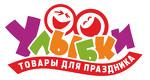 Центр Праздничных Распродаж «Улыбки» Йошкар-Ола