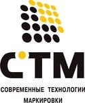 Современные технологии маркировки (СТМ)