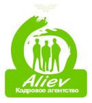 Кадровое агентство ALiev