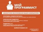 "Компания ""МойПрограммист"""
