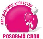 """Свадебное агентство """"Розовый слон"""""""