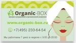 Магазин натуральной и органической косметики Органик Бокс Organic-Box