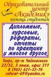 """Образовательный центр """"Академик"""""""