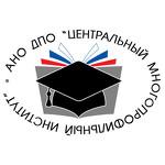 АНО ДПО Центральный Многопрофильный Институт