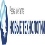 Производственно-промышленное предприятие ООО «Новые технологии»
