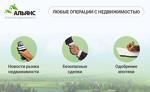 «Альянс» — агентство недвижимости Верхней Пышмы и Среднеуральска