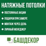 Натяжные потолки БашДекор
