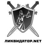 Ликвидатор.NET