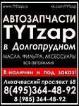 Автозапчасти TYTzap