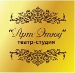 "театр-студия""Арт-Этюд"""