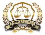 Юридическая Компания «Защита Права» (ООО)