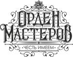 Орден Мастеров