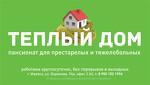 """Пансионат для пожилых """"Теплый дом"""""""