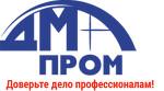 """ООО """"ДМ-Пром"""""""