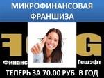 """ООО """"Финанс Гешэфт"""""""