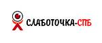 Слаботочка-СПБ