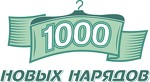 1000 Новых Нарядов