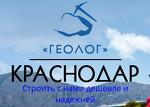 """Компания """"Геолог-Краснодар"""""""