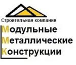 ООО СК Модульные Металлические Конструкции
