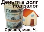 Залоговые Займы