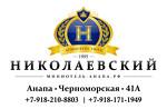 Мини-отель «Николаевский»