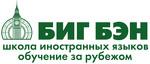 BIG BEN сеть школ иностранных языков