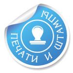 Центр печатей на Смоленской