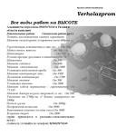 Альпинисты верхолазы  в Рязани и области выполнят утепление...