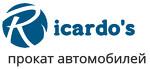 Ricardos - Прокат автомобилей в Санкт-Петербурге