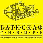 Батискаф Сибирь
