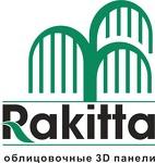 Производственная компания Ракитта