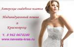 Невеста-Крас