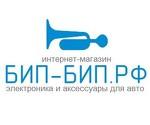 Бип-бип.рф - интернет-магазин автоэлектроники и аксессуаров