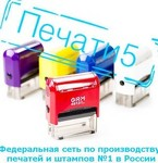 Печати Томск