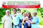 """КПК  """"Центральная Сберкасса"""" Орел"""